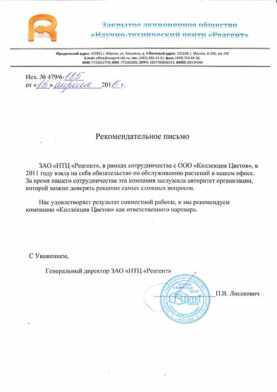 """ЗАО """"НТЦ """"Реагент"""""""