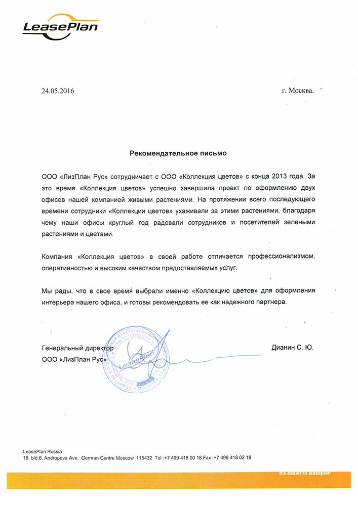 "ООО ""ЛизПлан Рус"""
