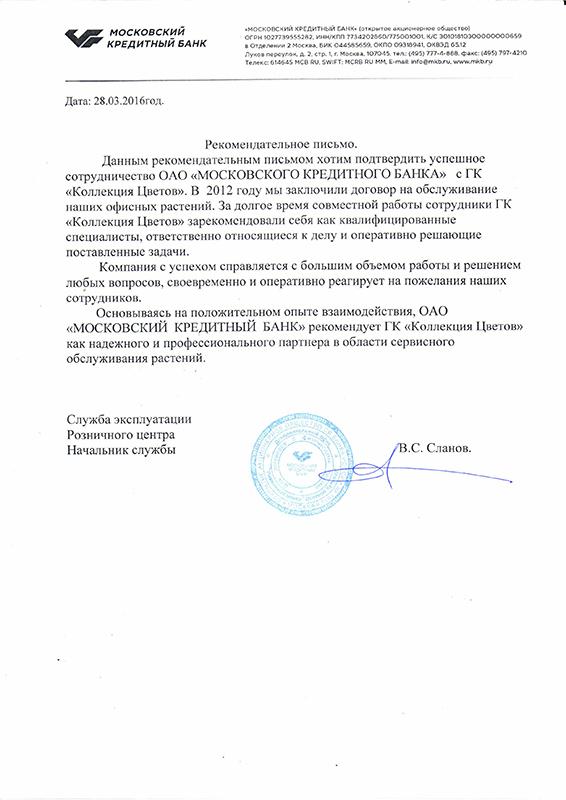 """ОАО """"МОСКОВСКИЙ КРЕДИТНЫЙ БАНК"""""""