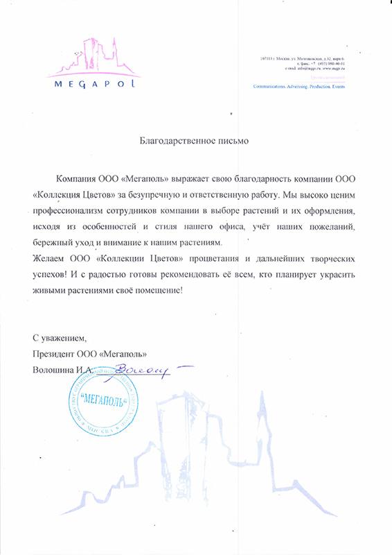 """ООО """"Мегаполь"""""""