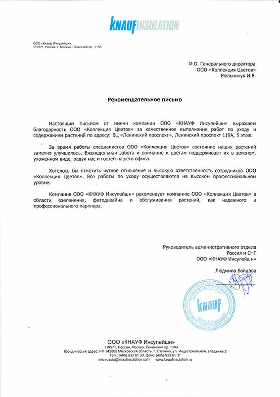 """ООО """"КНАУФ Инсулейшн"""""""