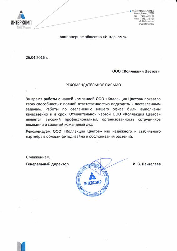 "АО ""Интеркомп"""