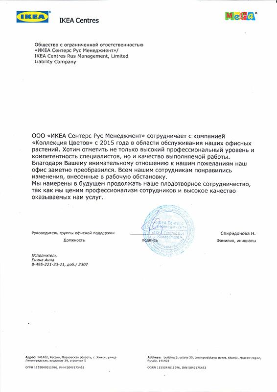 """ООО """"ИКЕА Сентерс Рус Менеджмент"""""""