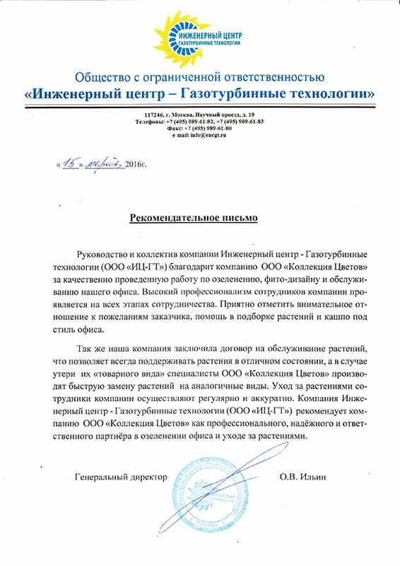 """ООО """"ИЦ-ГТ"""""""