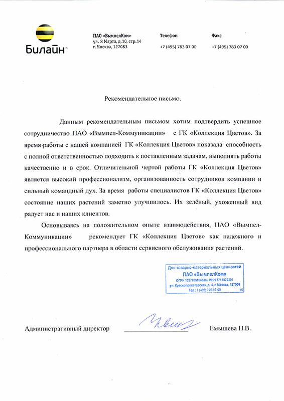 """ПАО """"Вымпел-Коммуникации"""""""